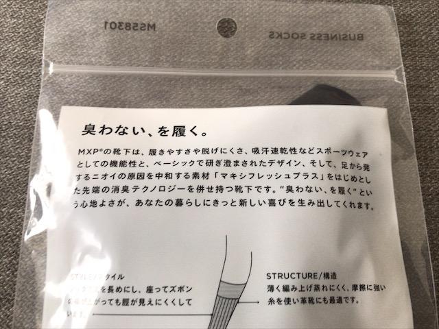 mxp-socks-9