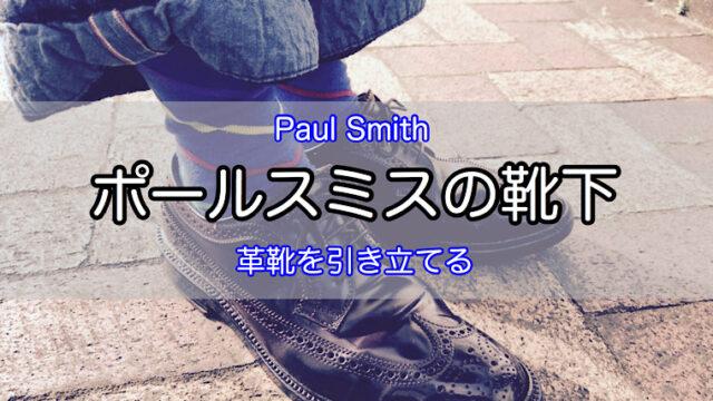 paul-smith-socks-1