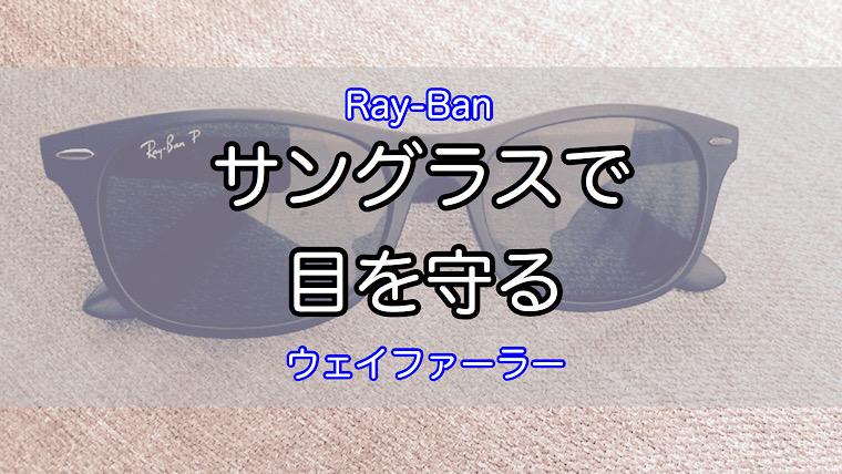ray-ban-sunglasses-1