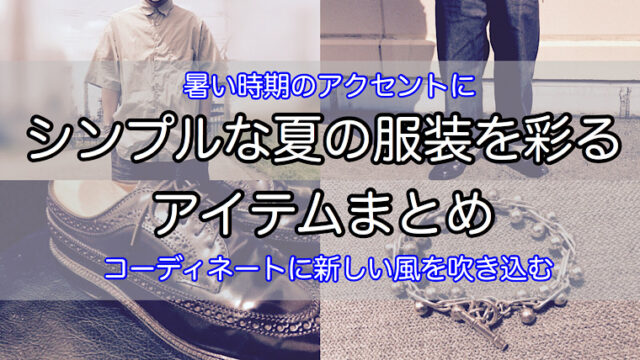 recommend-items-summer-1