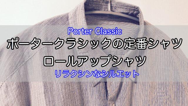 roll-up-shirt-5