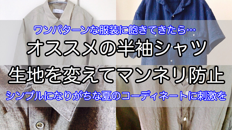 short-sleeved-shirt-summer-1
