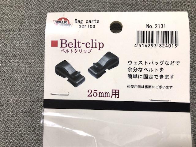 belt-clip-5