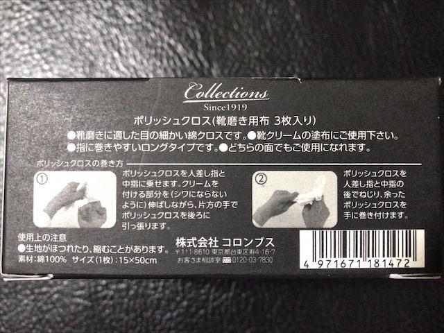 boot-black-polish-cloth-3
