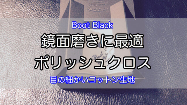 boot-black-polish-cloth-5