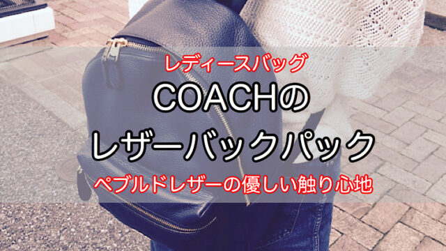 coach-leather-backpack-1