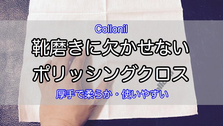 collonil-polishing-cloth-1