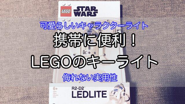 lego-key-light-1