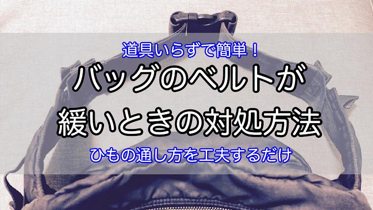 measures-loosen-bag-belt-24