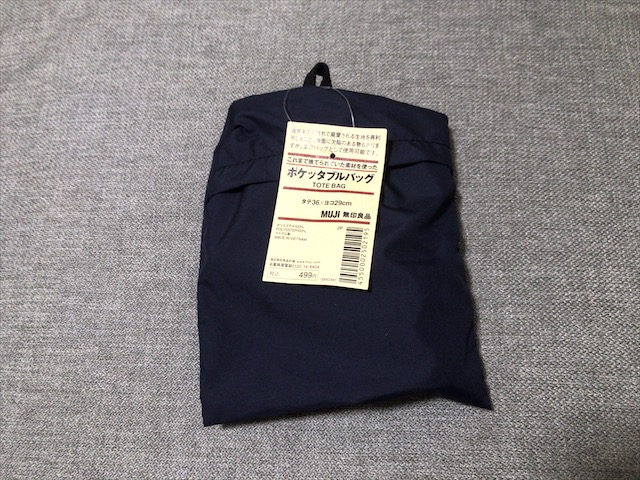 muji-pocketable-bag-1