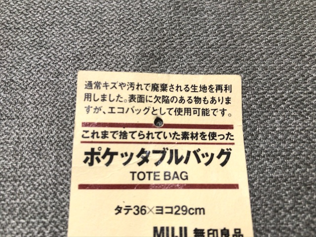 muji-pocketable-bag-2