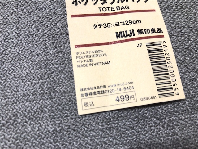 muji-pocketable-bag-3