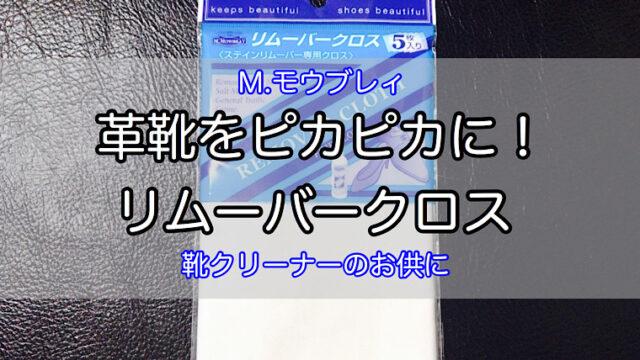 remover-cloth-1