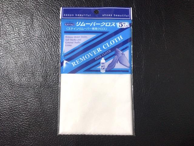 remover-cloth-2