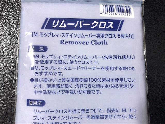 remover-cloth-5