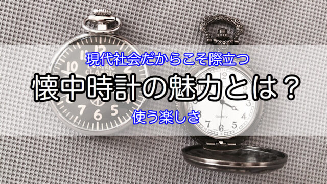 charm-pocket-watch-1