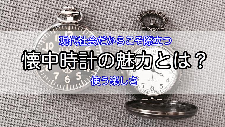charm-pocket-watch-1