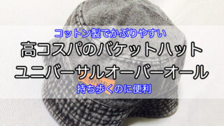 cotton-bucket-hat-1