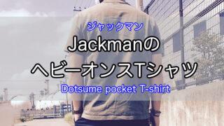 jackman-T-shirt-1