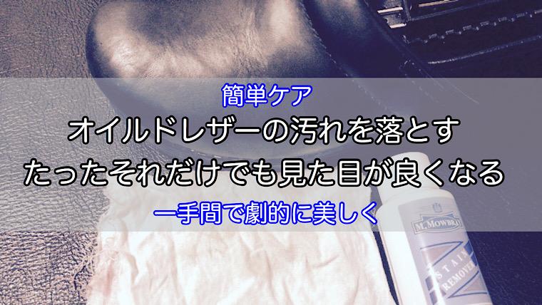 keep-beauty-oiled-leather-1