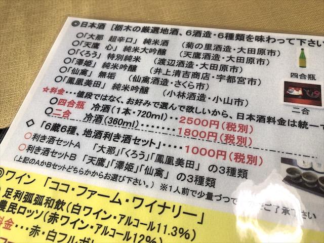 keiunkaku-hot-springs-14