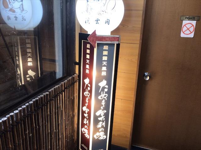 keiunkaku-hot-springs-26