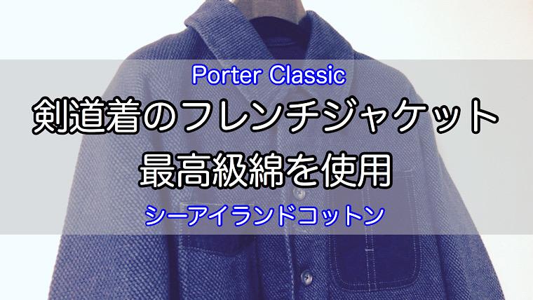 kendo-french-jacket-1