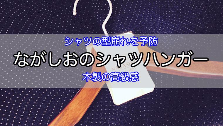 nagashima-shirt-hanger-1