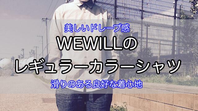 wewill-shirt-1