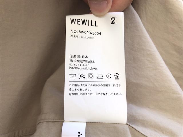 wewill-shirt-16