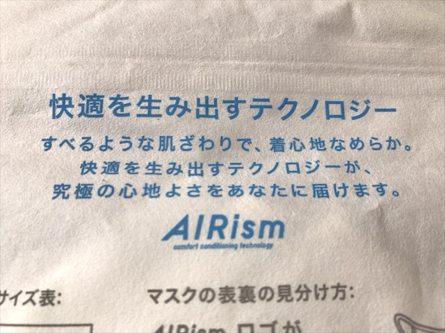 airism-mask-4