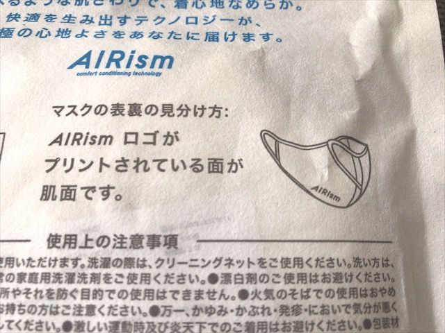 airism-mask-5