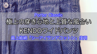 kendo-pants-1