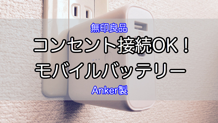 muji-mobile-battery-1