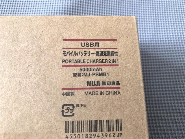 muji-mobile-battery-3