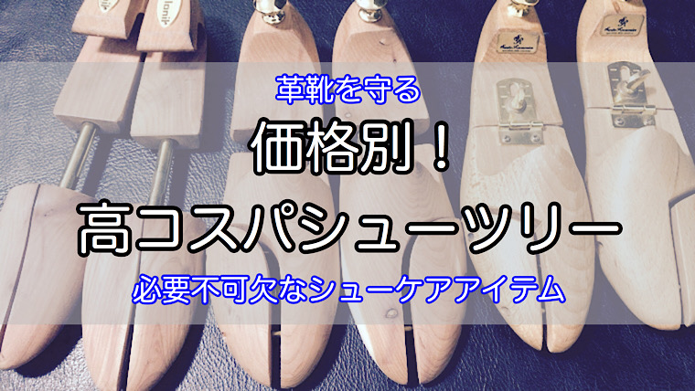 recommend-shoe-tree-1