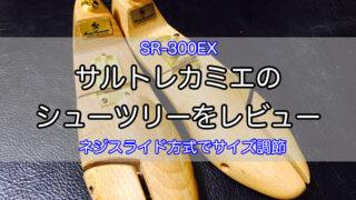 sarto-recamier-shoe-tree-1