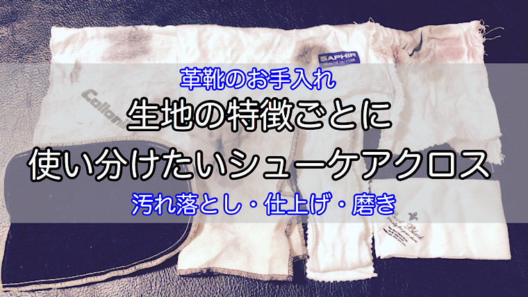 shoe-care-cloth-type-1