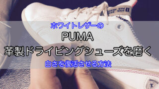 puma-shoes-care-1