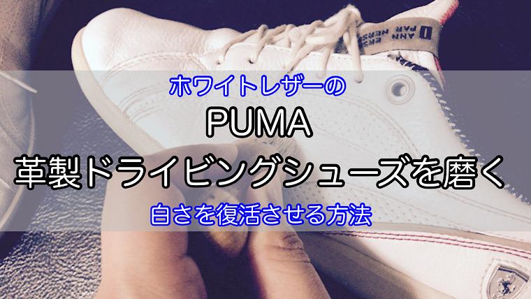 puma-shoes-care-1