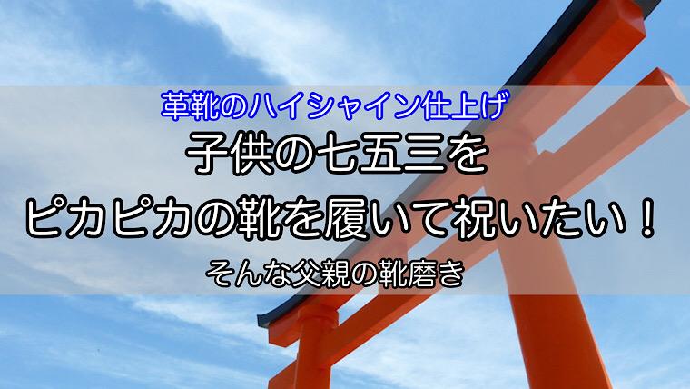 shichigosan-shiny-shoes-1