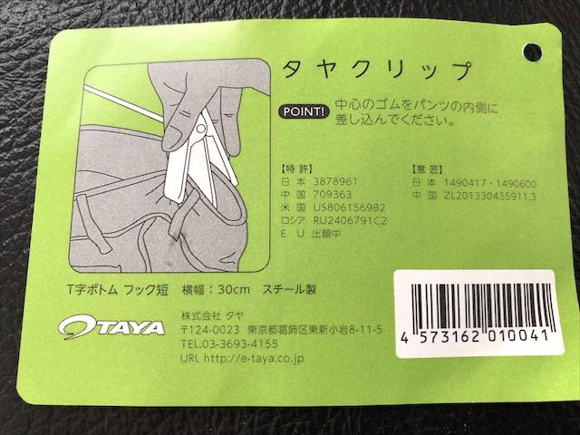 taya-pants-hanger-8