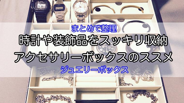 accessory-box-1