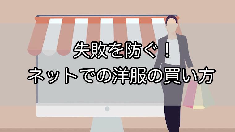 clothes-internet-shopping-1
