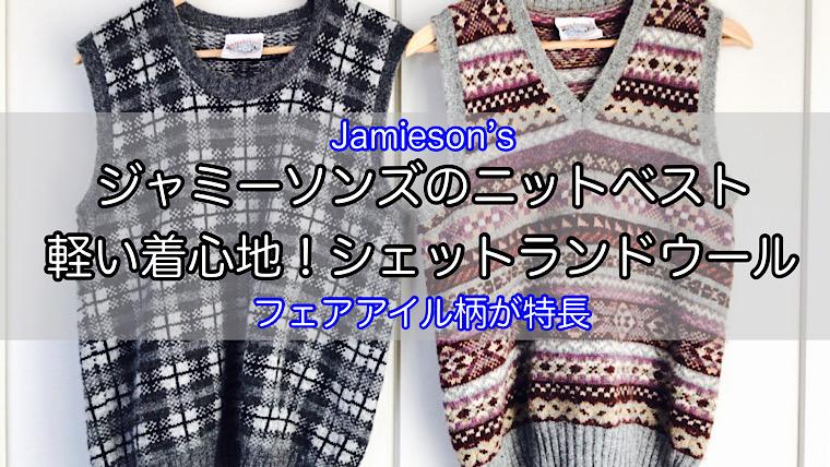 jamiesons-knit-vest-1