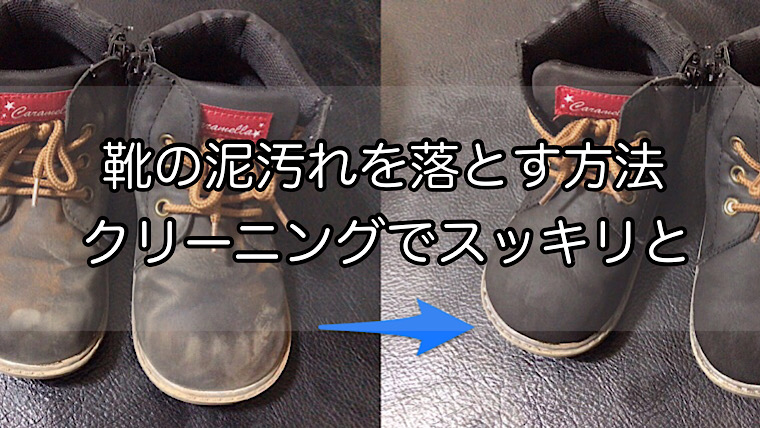remove-mud-stain-shoes-1