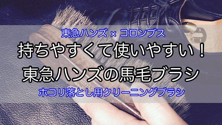 tokyu-hands-horsehair-brush-1