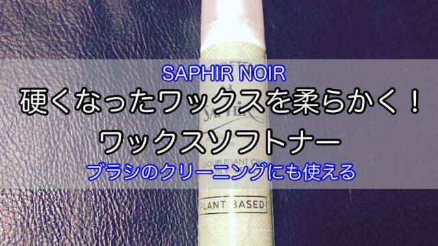 wax-softener-1
