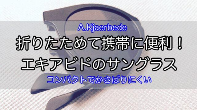 akjaerbede-sunglasses-1