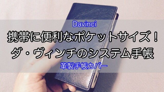 davinci-pocket-notebook-1